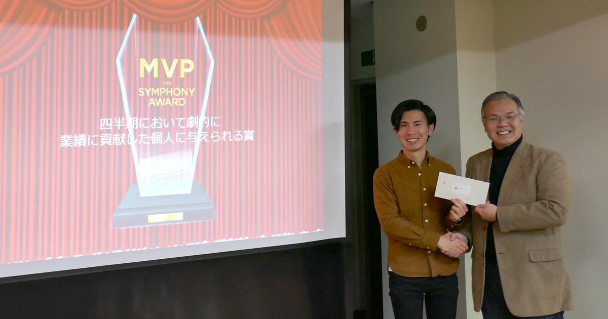 MVP受賞のTさん