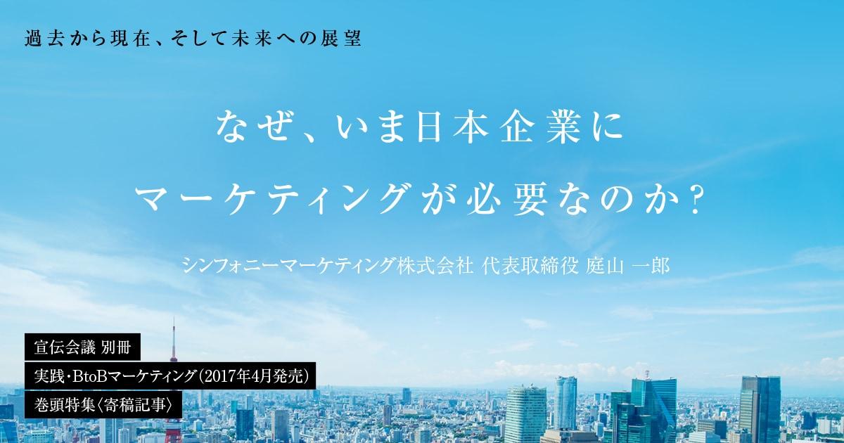 なぜ、いま日本企業にマーケティングが必要なのか? 宣伝会議 別冊 巻頭特集〈寄稿記事〉