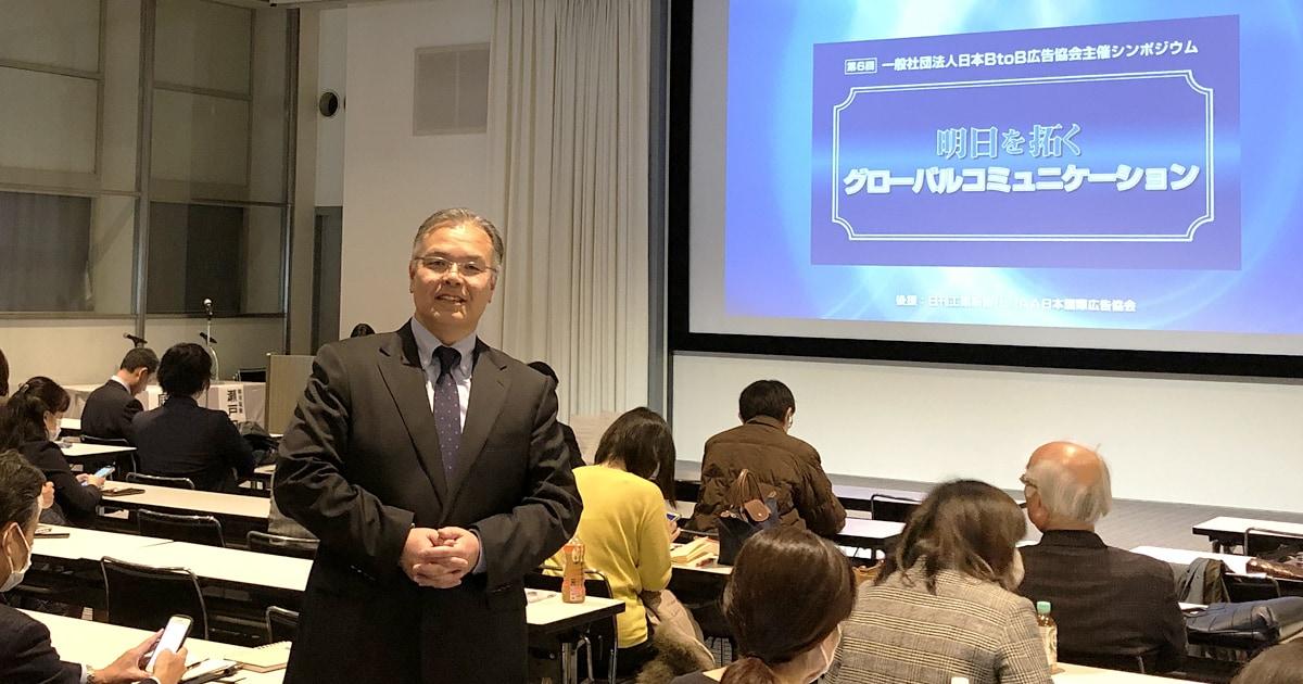 日本BtoB広告協会主催「グローバルコミュニケーション・シンポジウム」で登壇